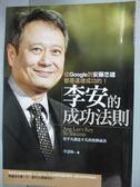 【書寶二手書T5/心靈成長_HLY】李安的成功法則-從Google到安藤忠雄都_李達翰