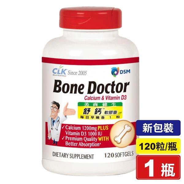 CLK健生 舒鈣軟膠囊 (女性專用鈣) 120粒/瓶 (美國原裝進口) 專品藥局【2007157】