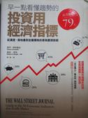 【書寶二手書T1/投資_WFA】早一點看懂趨勢的投資用經濟指標:從漢堡、房地產到..