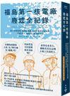 福島第一核電廠廢爐全紀錄:深入事故現場,從核能知識、拆除作業到災區復興,重新...