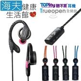 【海夫健康生活館】TOPLAY 聽不累 TRUEOPEN 頸掛式進階版 防丟 藍牙耳機 暖粉(BT-10x)