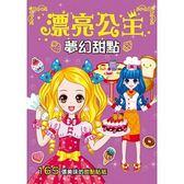 漂亮公主:夢幻甜點(新版)(D0412817)【貼紙書】【不適館藏】