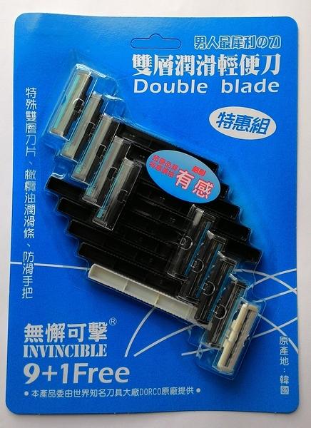 無懈可擊 9+1(10入) 雙層滑潤輕便刀