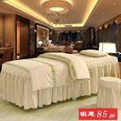 韓式純色柔膚棉美容床罩四件套美容院專用SPA按摩床訂製【一周年店慶限時85折】