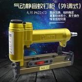 釘槍 P622-C2靜音環保外調式木工氣裝修 無頭蚊針槍氣動蚊釘槍