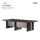 JM-922會議桌(含線槽) 233-4 W360×D120×H75