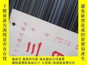 二手書博民逛書店罕見中華民國26年10月3日曆(古畫)Y2722