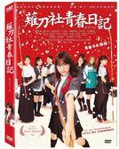 薙刀社青春日記 DVD (OS小舖)