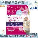 【一期一會】【日本現貨】日本Asahi ...