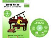 小叮噹的店- HP26《好連得》鋼琴教本(4)+教學CD