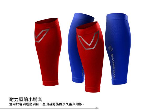 【Shaper MAN】耐力機能壓縮小腿套 (藍)