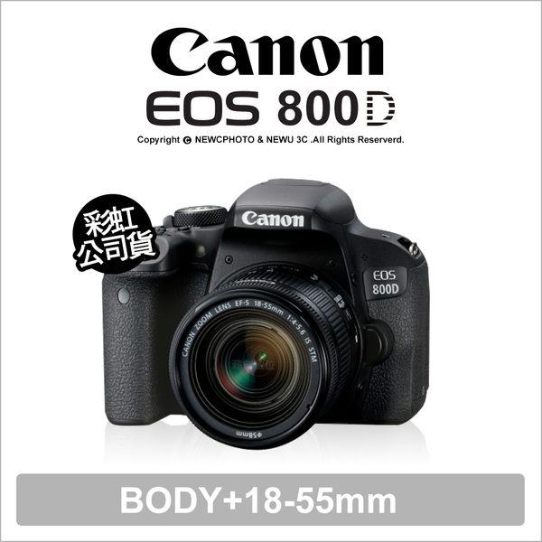 Canon EOS 800D+18-55mm 彩虹公司貨【贈32G+24期免運費】觸控 雙像素對焦  薪創數位
