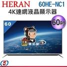 【信源】60吋【HERAN 禾聯 4K連網液晶顯示器+視訊盒】 60HE-NC1 /60HENC1 不含安裝