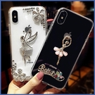 蘋果 iPhone12 iPhone11 12mini 12Pro Max SE2 XS IX XR i8+ i7 i6 精靈芭蕾 手機殼 水鑽殼 訂製