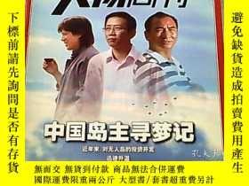 二手書博民逛書店南方人物週刊2009年第34期罕見中國島主尋夢記Y194704