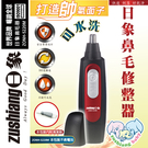 【Zushiang 日象】ZONH-5220M 電動鼻毛修整器(電池式)【全新原廠公司貨】