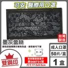 可安 雙鋼印 醫療口罩 醫用口罩 (墨灰蕾絲) 50片/盒 (台灣製 CNS14774) 專品藥局【2018421】