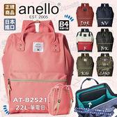 【CPI-粉紅】日本 anello 銷售冠軍大口包 22L加大版-筆電包款AT-B2521數量限定!