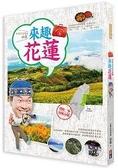 林龍的寶島旅行箱系列2 來趣花蓮 你的台灣旅遊夢想清單一定會有花蓮!在資深導遊林