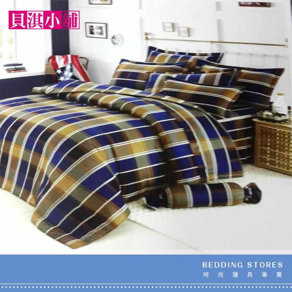 【貝淇小舖】 微笑MIT【中性線條】精梳棉單人鋪棉床罩五件組~