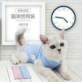貓咪手術服母貓絕育服斷奶服術後服防舔夏寵物貓彈性衣服防咬防脫    東川崎町