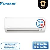 [DAIKIN 大金]8-10坪 經典系列 變頻冷暖一對一分離式冷氣 RHF60RVLT/FTHF60RVLT