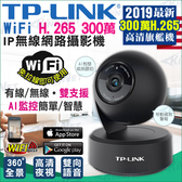 【台灣安防】監視器攝影機 H.265 IP網路攝影機 旗艦搖頭機 WIFI手機遠端 300萬鏡頭 智慧跟拍
