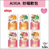 AIXIA愛喜雅[妙喵軟包貓餐包,7種口味,60g](單包) 效期至:2020/5/30