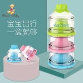 推薦泰迪奶粉盒便攜外出 多層嬰兒奶粉盒外出便攜奶粉分裝盒大容量【店慶85折促銷】