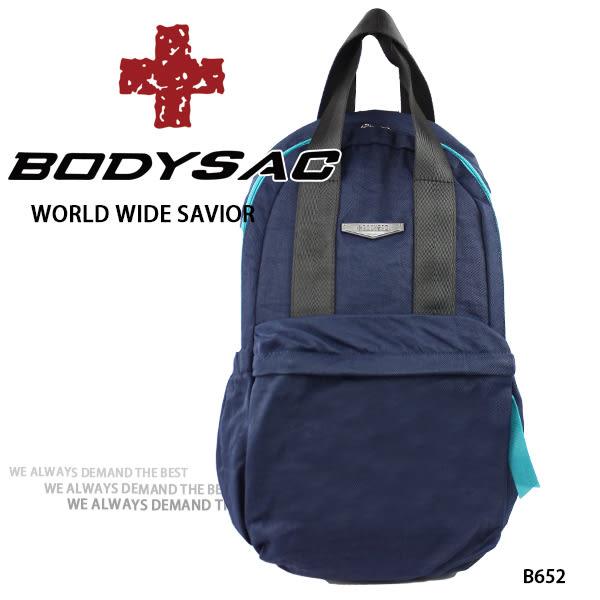 藍色-輕量後背包  AMINAH~【BODYSAC B652】