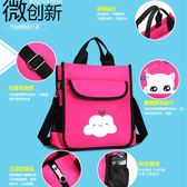 書包補習袋美術袋補課包韓國小學生手提袋拎書袋男女童作業袋 街頭布衣