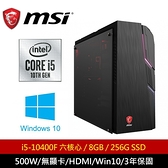 【MSI 微星】Codex 5 十代i5六核心電競機 (不含顯卡須另購)