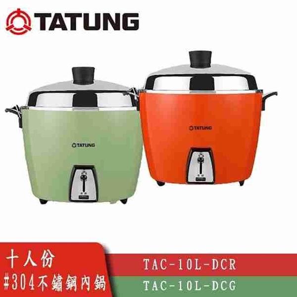 現貨供應大同10人份不鏽鋼電鍋TAC-10L-DCR 紅 / TAC-10L-DCG 綠 (簡配)