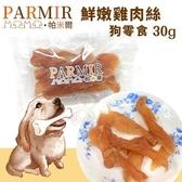 *KING*PARMIR帕米爾 鮮嫩雞肉絲30g 手作肉類零食.不含防腐劑.狗零食