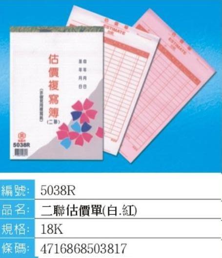 萬國牌 5038R 18K 二聯複寫單(白紅)厚 40組 免用複寫紙 直式 18*25.9cm (一盒10本)