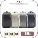 《飛翔無線3C》PEAK DESIGN V2 魔術使者Zip攝影後背包 15L◉台灣公司貨◉單眼相機包◉雙肩後背包