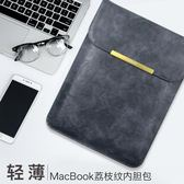 Macbook12蘋果筆記本Air13.3寸電腦包Pro13內膽包15保護套11皮套女可愛11.6英寸超薄便攜包