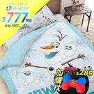 床包 / 雙人【冰雪奇緣-雪寶與小雪人系列】含兩件枕套 高密度磨毛 戀家小舖台灣製ABF201