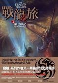 戰龍旅(3完):第七印記
