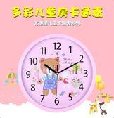 新年鉅惠 兒童房個性創意卡通可愛掛鐘錶臥室靜音掛錶男孩女孩幼兒園
