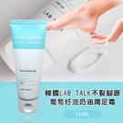 韓國LAB TALK 不裂腳跟葡萄籽油奶油潤足霜100ml