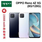 OPPO Reno4 Z (8G/128G) 6.57 吋 智慧型手機 《贈15000mAH移動電源》[24期0利率]