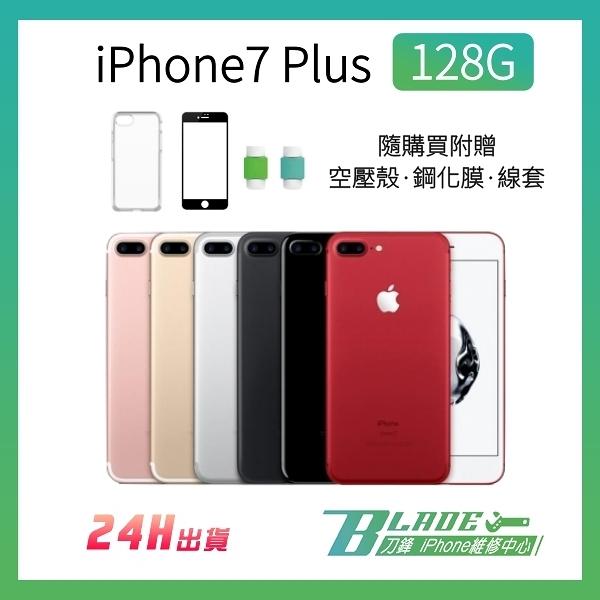 【刀鋒】免運 當天出貨 Apple iPhone 7 Plus 128G 5.5吋 全配 9.9成新 蘋果 翻新機