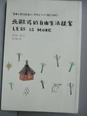 【書寶二手書T5/心靈成長_JAA】北歐式的自由生活提案_本田直之