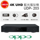 OPPO UDP- 203 藍光播放機 ...