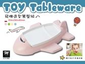 飛機造型兒童餐具組 四色可挑選《Mstore》
