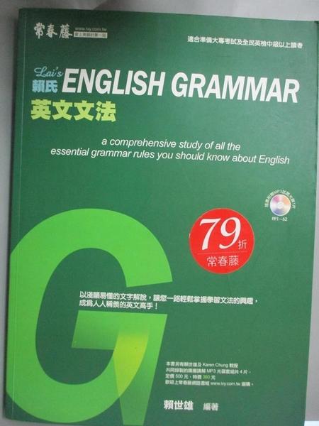 【書寶二手書T3/語言學習_EZ4】賴氏英文文法_賴世雄