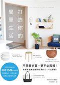 (二手書)打造你的簡單生活:日本15萬粉絲認證,清爽居家的選物、收納整理術