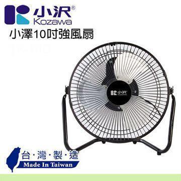 Kozawa小澤10吋強風扇(桌扇/壁掛扇) KW-110SD~台灣製