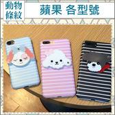 蘋果 IPhone7 I6S I6 4.7吋 Plus 5.5吋 韓系 條紋動物 磨砂 鏡子 手機殼 軟殼 全包覆 保護殼